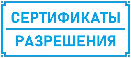 Сертификаты и разрешения